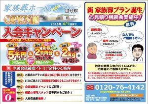 サンサーラ3号館 オープン前入会キャンペーンチラシ(B)のサムネイル